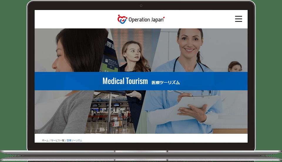 医療ツーリズムのサイトページ画像