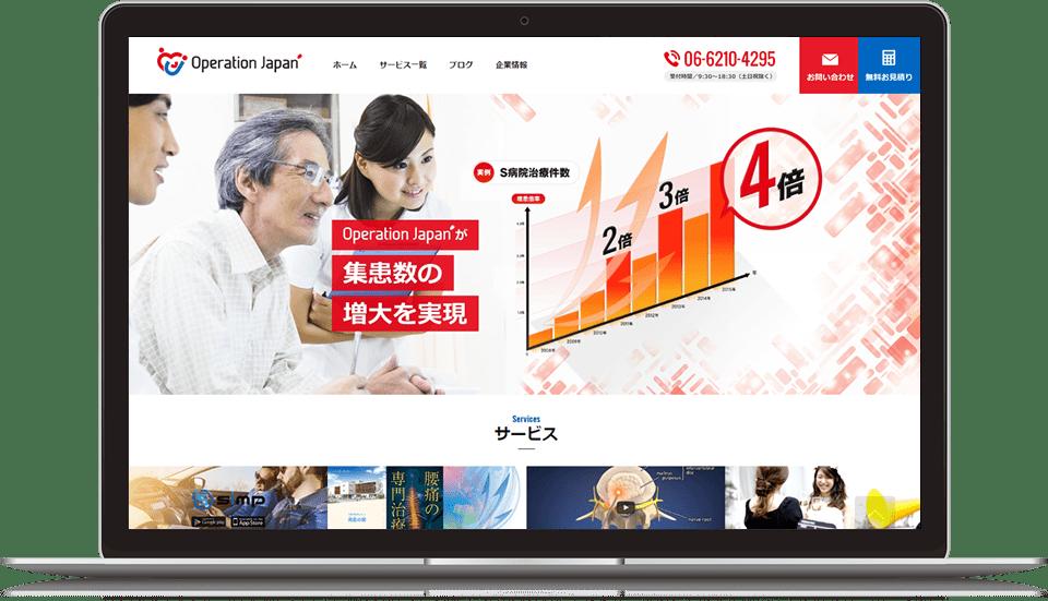 集患・増患広報プロモーションサイトの画像