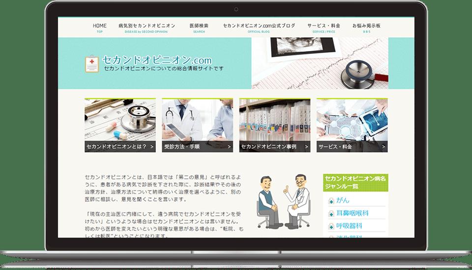 セカンドオピニオン.comサイトの画像