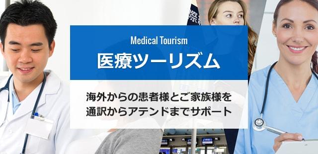 医療ツーリズム 海外の患者様とご家族様を通訳からアテンドまでサポート