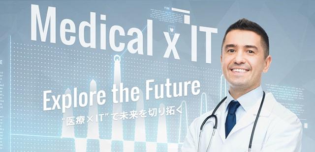 医療×ITで未来を切り拓く