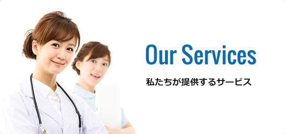 私たちが提供するサービス
